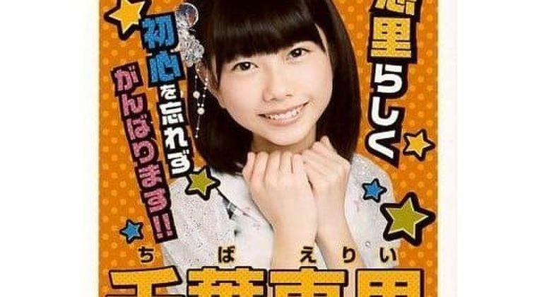 AKB48千葉恵里wiki経歴やコレコレ動画「彼氏発覚」の関係は?【元カノ暴露】