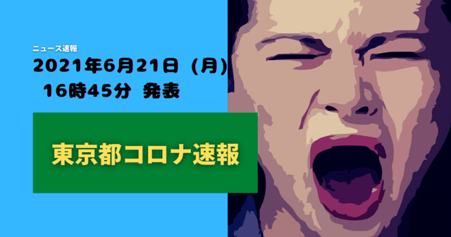 【速報】東京都 新型コロナ感染者数を発表 6月21日 検査数の激減ガチやばい