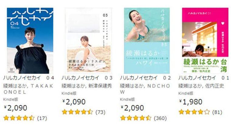 Kindleセール開催中『綾瀬はるか新写真集』ほか最大40%ポイント還元~6/24