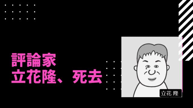 なぜ!?立花隆、死去 wiki経歴や死因 現在わかっていること(コロナ風邪じゃない方)