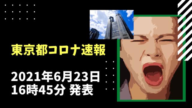 【速報】東京都 新型コロナ感染者数を発表 6月23日 検査数は過去最低 0発出