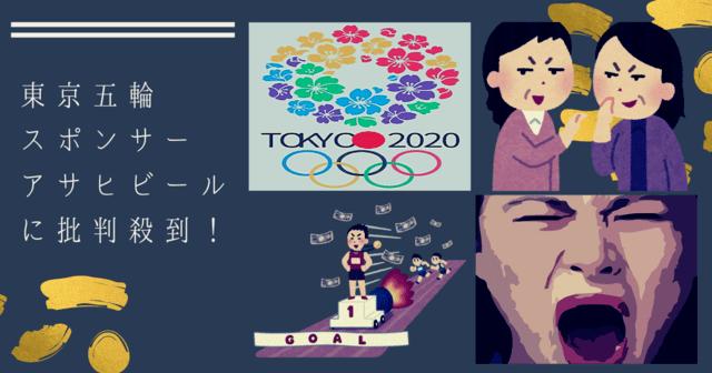 アサヒビール(東京オリンピックスポンサー)の嘘?に不買も加速?「酒類提供を見送るように提言」