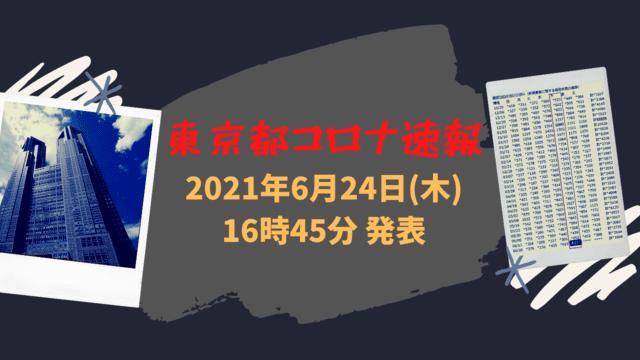 【速報】東京都 新型コロナ感染者数を発表 6月24日 検査数、ガチでヤバい!