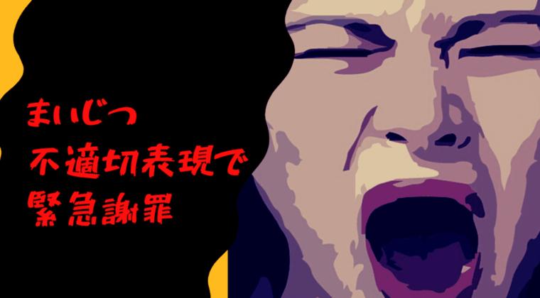 まいじつ 片田氏への不適切表現で謝罪…記事内容にネット炎上 まいじつとは