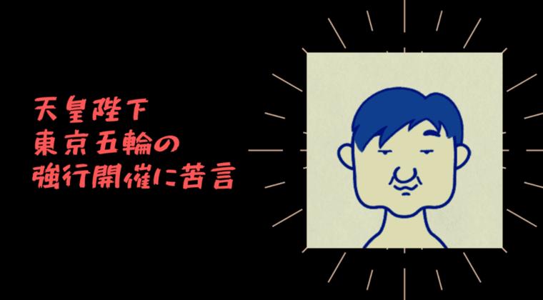【速報】 天皇陛下(東京五輪・名誉総裁) オリンピック開催に苦言を呈される