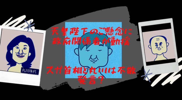 【東京五輪】天皇陛下のご懸念に政府関係者が動揺?菅首相と丸川珠代は不敬?