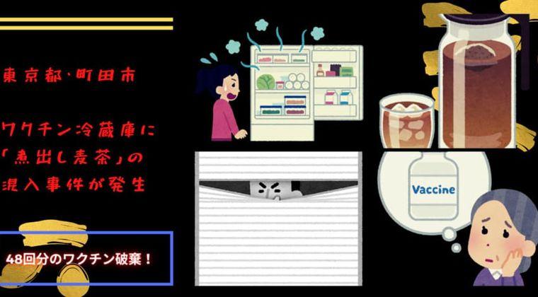 東京・町田市の高齢者施設 ワクチン冷蔵庫に煮出し麦茶 名前・場所はどこ!?