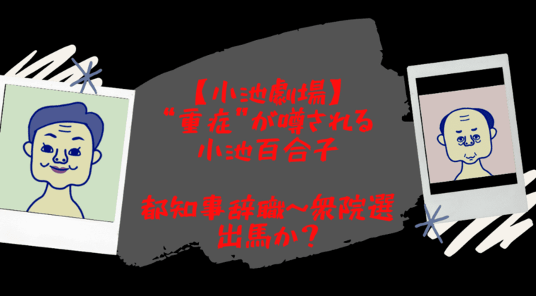 なんJのアイドル 小池百合子(68)重症説…東京都知事を辞職、衆院選出馬か!?