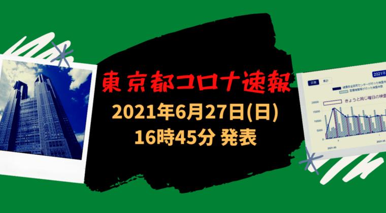【速報】東京都 新型コロナ感染者数を発表 6月27日 検査数、前日から増加に