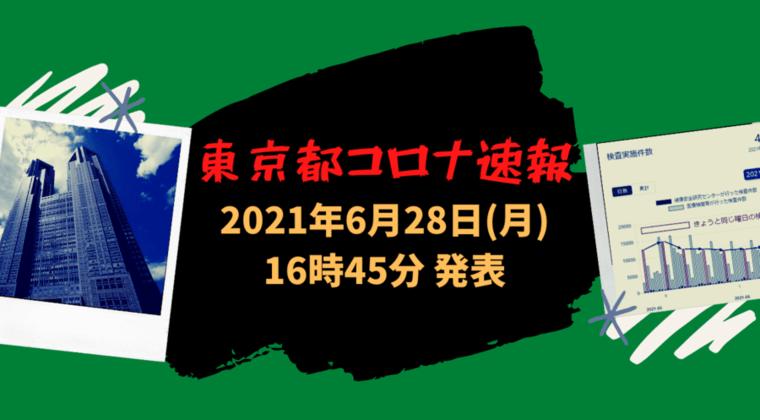 【速報】東京都 新型コロナ感染者数を発表 6月28日 検査数、前日~謎の激減