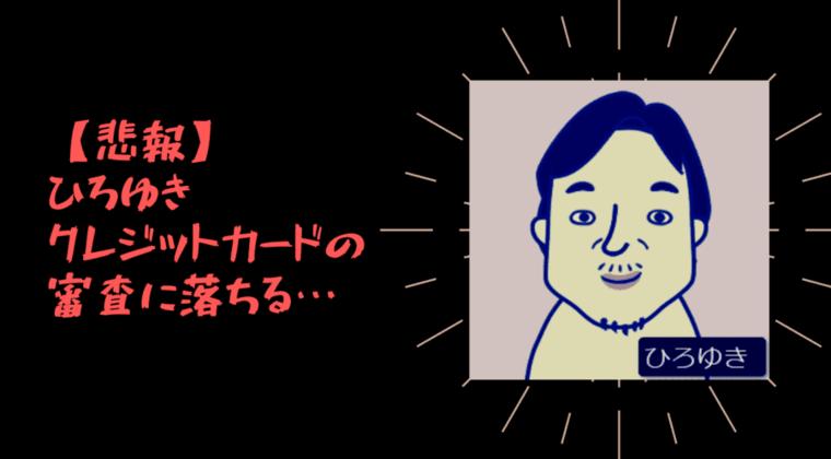 【ひろゆき】西村博之wiki経歴・嫁・年収…クレカ与信審査が通らない理由は