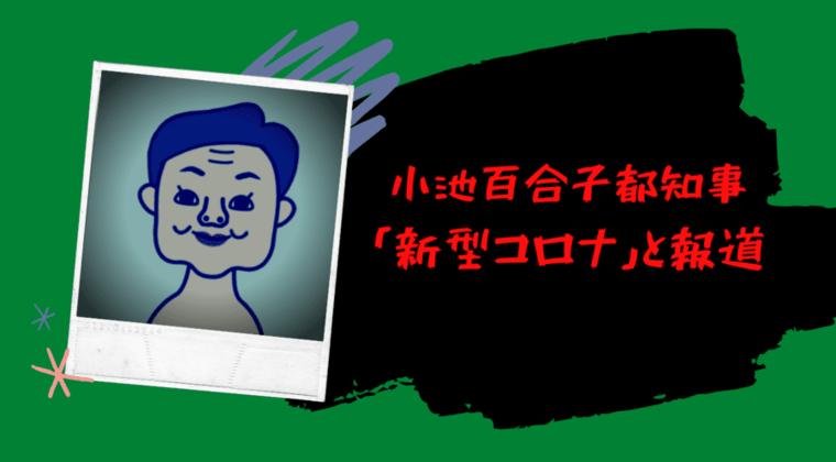 小池百合子(68)東京都知事、新型コロナ感染か!?報道した記事元が謎の削除…