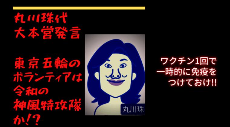 丸川珠代、大本営発言…東京五輪ボランティアは令和の特攻隊?ワクチン1回で「一時的に免疫つけて」