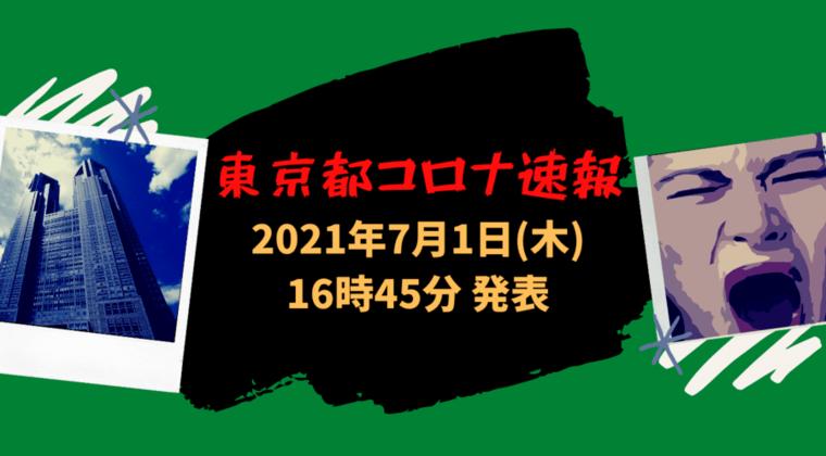 【速報】東京都 新型コロナ感染者数を発表 7月1日 検査数 ガチでヤバい!