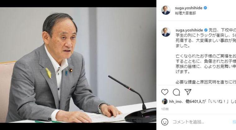 菅義偉首相、最新の動静…千葉・八街事故現場の視察と車の移動時間が話題に