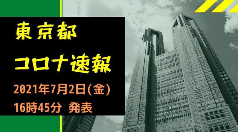 【速報】東京都 新型コロナ感染者数を発表 7月2日 検査数 前日から再び激減
