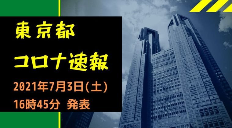 【速報】東京都 新型コロナ感染者数を発表 7月3日 検査数や推移、内訳は?