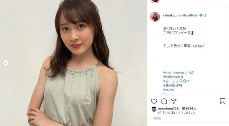 モーニング娘。森戸知沙希、インスタでPUMAのドレスを着た結果の緊急報告