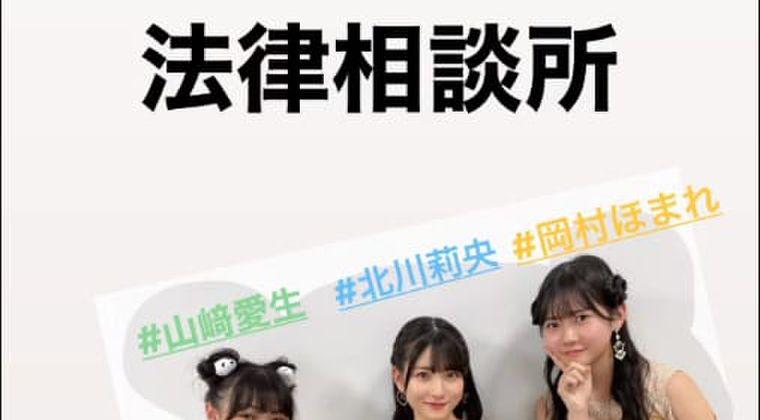 モーニング娘。'21山崎(﨑)愛生「パンダさんパワー」がTwitterトレンド入り【行列のできる法律相談所】