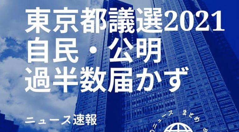 【速報】東京都議会議員選挙2021 自民・公明の議席「過半数に届かず」確実