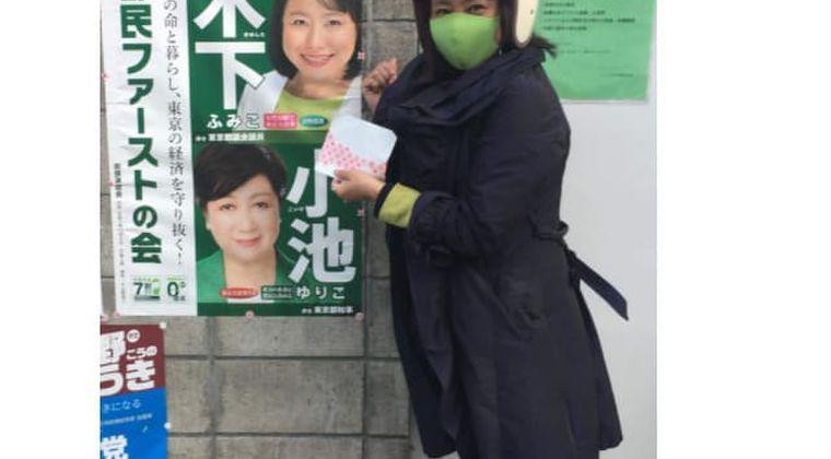 無免許事故の木下富美子(ふみこ)議員辞職せず新会派を立ち上げ…反省の色ナシ