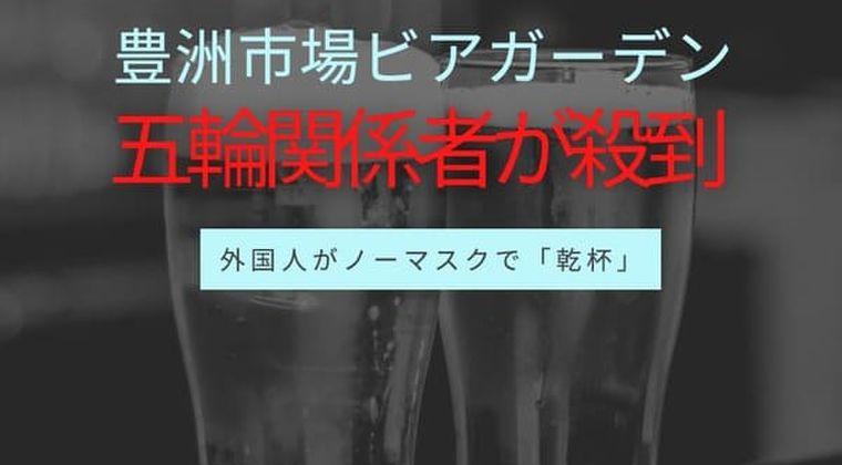 """豊洲市場付近のビアガーデンに東京五輪関係者""""ノーマスク外国人""""殺到…"""