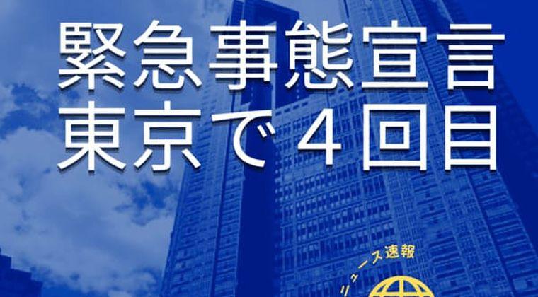 東京に4回目の緊急事態宣言を発令…期限いつまで?五輪「去年で良かったかも」