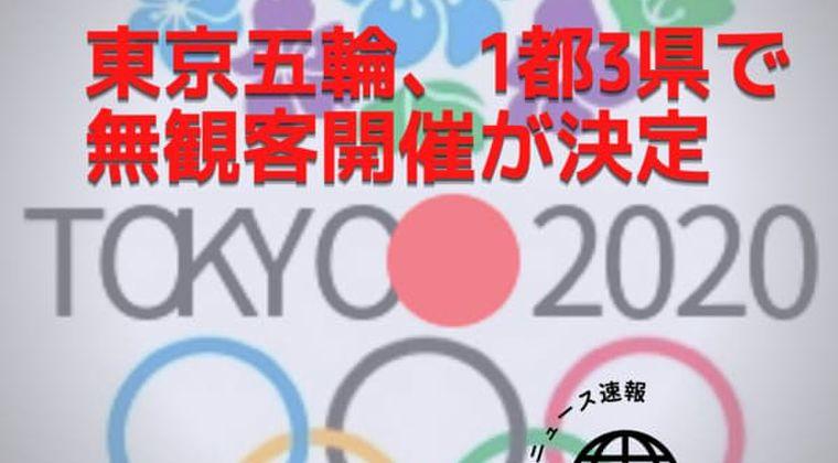 東京五輪 1都3県は全会場で無観客開催が決定 ボランティア活動の場なくなる