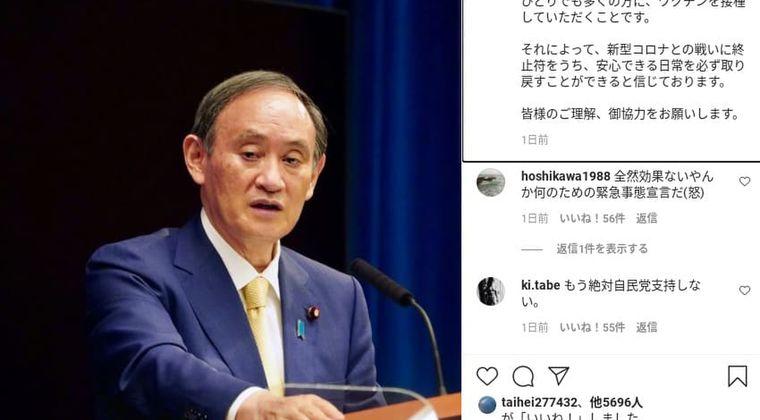 【有能】菅首相「小中学生の徒歩通学は危険」スクールバス運行を全国事業化