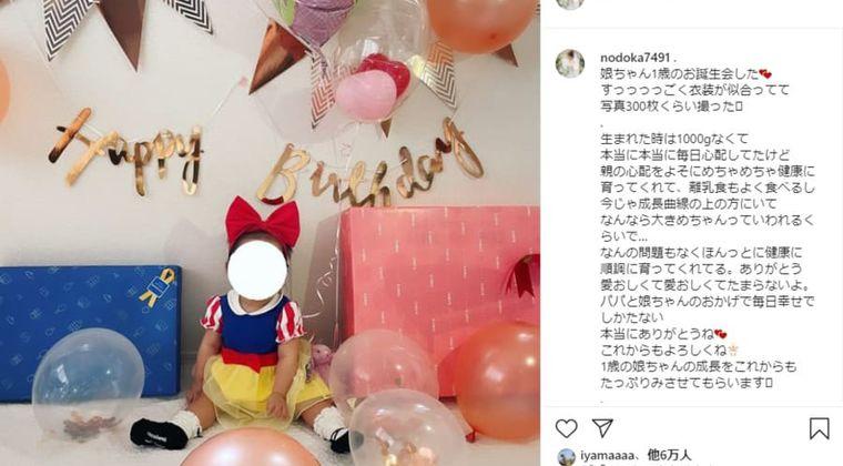 遠藤和(のどか)インスタで祝福「娘ちゃん1歳のお誕生会」がんステージ4ママ