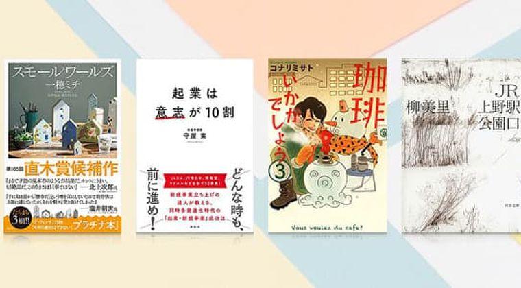 【Kindleセール開催中】Kindle本 30%ポイント還元キャンペーン 7月22日まで