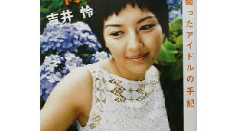 吉井怜のwiki現在、白血病から21年…結婚した夫や子供は!?涙のブログ報告