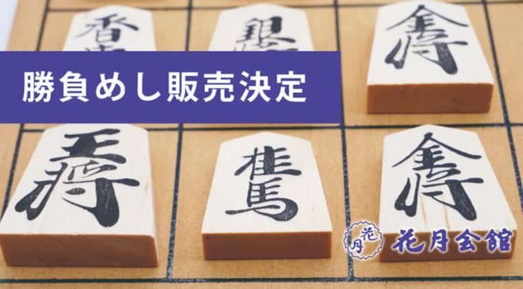 藤井聡太 勝負メシ 将棋王位戦第2局 昼食「蒸し鶏の葱塩ソースがけ」1日目