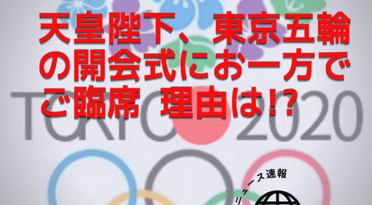 天皇陛下、東京五輪の開会式にお一方でご臨席 理由はIOC接待要求への抵抗!?