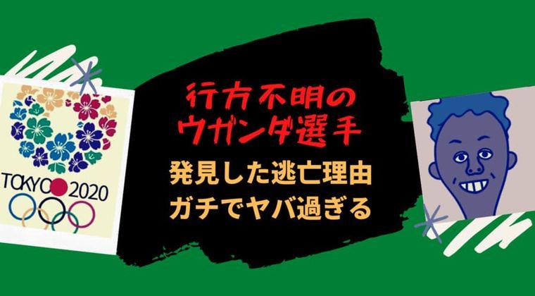 【東京五輪】行方不明のウガンダ選手、発見した逃亡理由ガチでヤバ過ぎる…