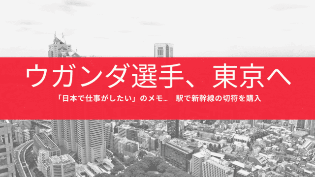 【逃走中】所在不明のウガンダ選手、新幹線で新大阪駅から東京方面に向かった模様