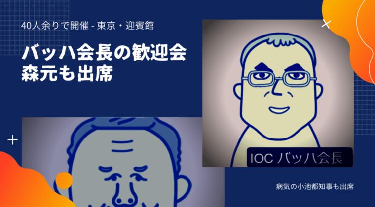 【大爆笑】バッハ会長の歓迎会、40人あまりの規模で開催 - 東京・迎賓館