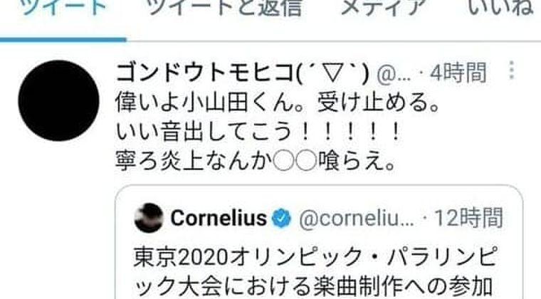 Eテレ・ゴンドウトモヒコ氏、小山田圭吾さん擁護「炎上なんか◯◯喰らえ」