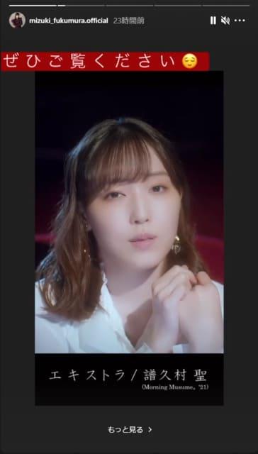 譜久村聖wiki経歴、新曲MVのYouTube再生数が話題に?北川莉央も歌を絶賛