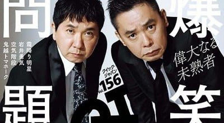 太田光、小山田圭吾を擁護のサンジャポ発言で謝罪せず「裁くのは司法じゃ」
