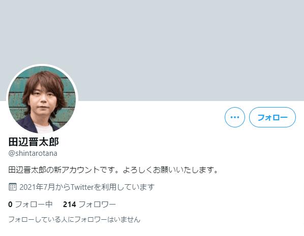 田辺晋太郎Twitterアカウント削除逃亡後 新垢で「桜を見る会」の答え合わせ