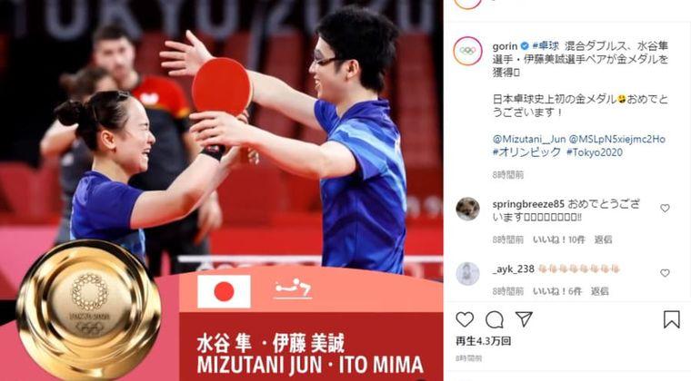 【卓球】伊藤美誠wiki経歴は!?五輪で史上初の金メダル、水谷隼のハグに逃亡