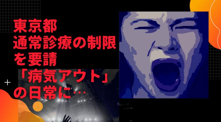 東京都が通常診療の制限を要請、コロナ感染拡大で病気になれない日常始まる