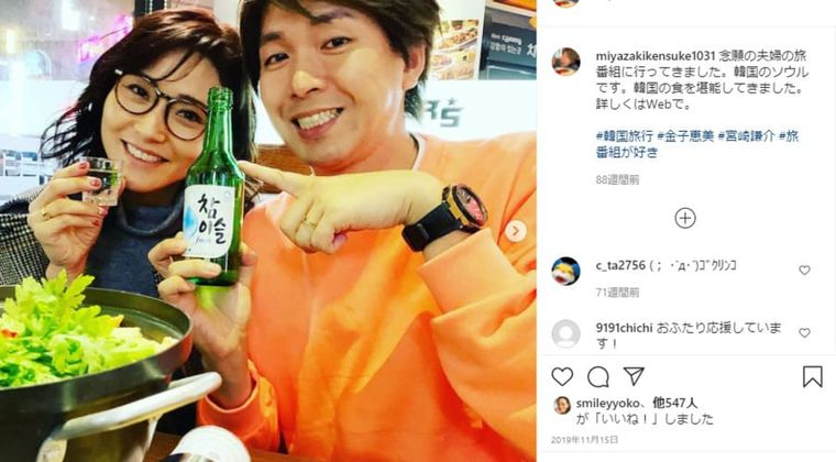 金子恵美wiki経歴、料理の腕前に旦那「げ、まずそう」韓国ラーメンのお手本