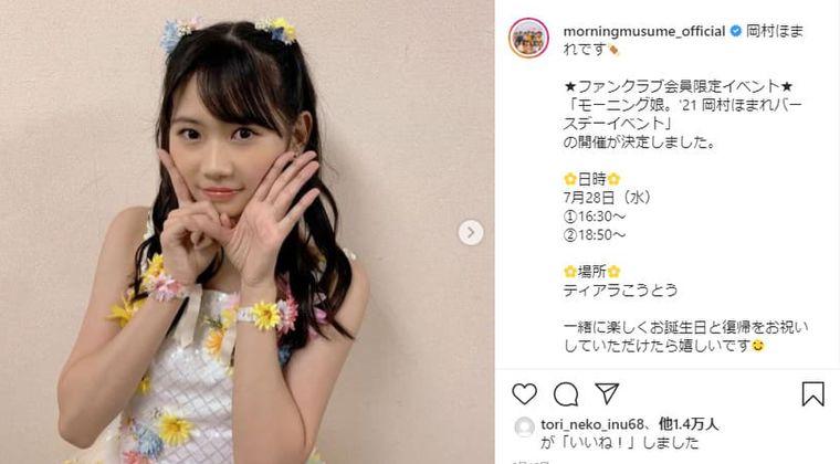 岡村ほまれ、緊急暴露…弟が学校で「私がモーニング娘。なの話ちゃって」