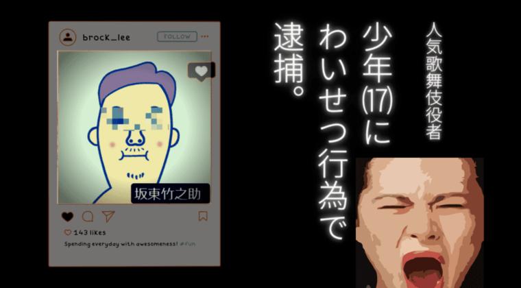 坂東竹之助wiki経歴Twitter顔画像は?歌舞伎役者が逮捕 少年にわいせつ行為