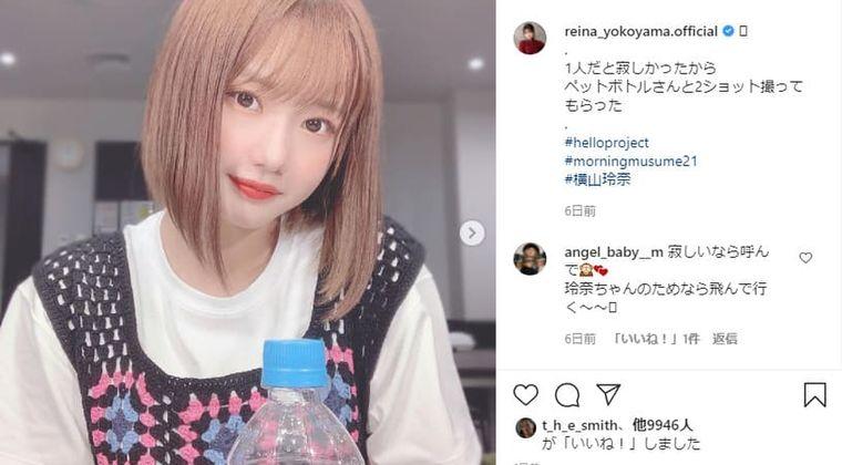 【悲報】横山玲奈wiki経歴、容態は!?『横山玲奈に関するお知らせ』に波紋。