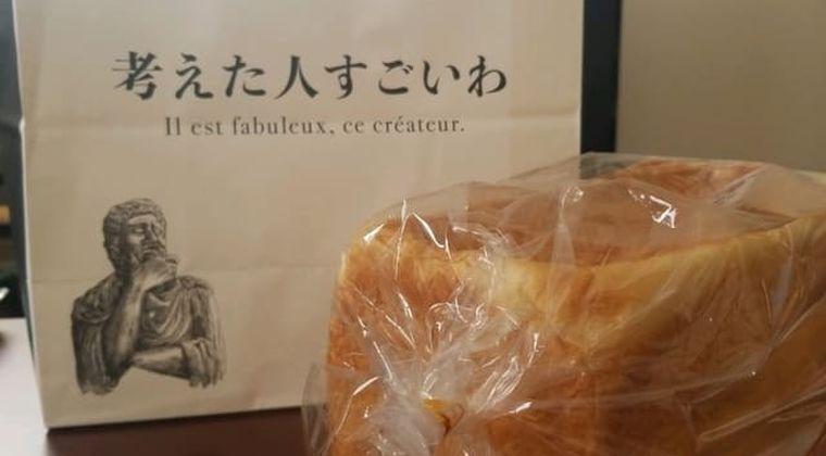 【悲報】変な名前の高級食パン専門店、しぶとく生き残ってる模様…