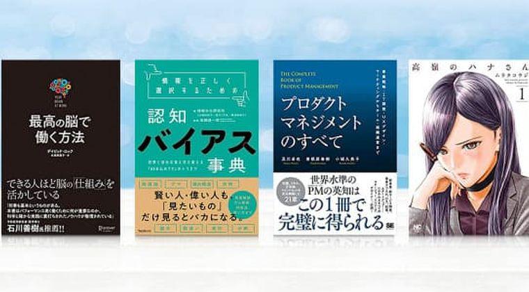Kindleセール開催中、50%OFF「Kindle本 夏のビッグセール」(~8/5)