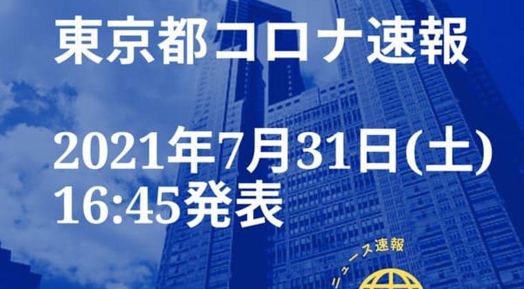 【速報】東京都 新型コロナ感染者数を発表 7月31日 検査数、無事に落ち着く